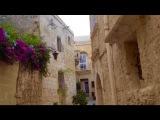 12. Вокруг да около - Мальта