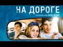 На дороге / On the Road (2012) Роуд-муви с Кирстен Данст и Вигго Мортенсен