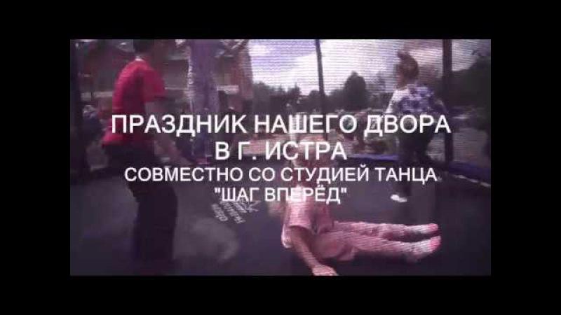 ПРАЗДНИК ДВОРА г. ИСТРА / LENA MESH / MOVE UP FAMILY