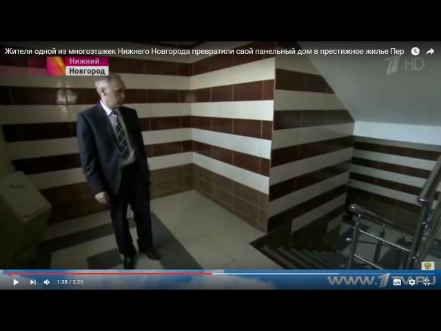 Жители одной из многоэтажек Нижнего Новгорода превратили свой панельный дом в п...