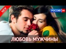 КЛАССНЫЙ ФИЛЬМ! Любовь мужчины Русская мелодрама 2017 HD / лучшие фильмы новинки