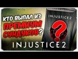КТО ВЫПАЛ ИЗ ПРЕМИУМ-СУНДУКОВ?! - Injustice 2 Mobile (IOS)