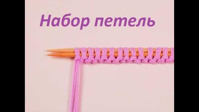 Начало вязания.Вязание для начинающихна спицах.КАК НАБИРАТЬ ПЕТЛИ на спицы