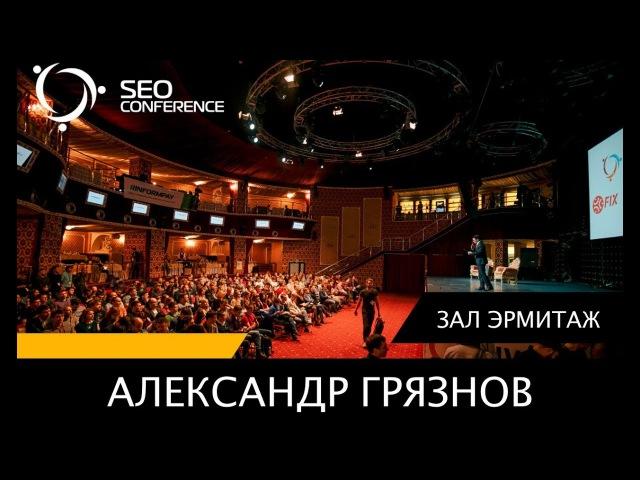 SEO Conference 2017: Александр Грязнов