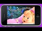 Клип песни из мультфильма Маша и Медведь. Колыбельная песня. Спи, моя радость, ус ...