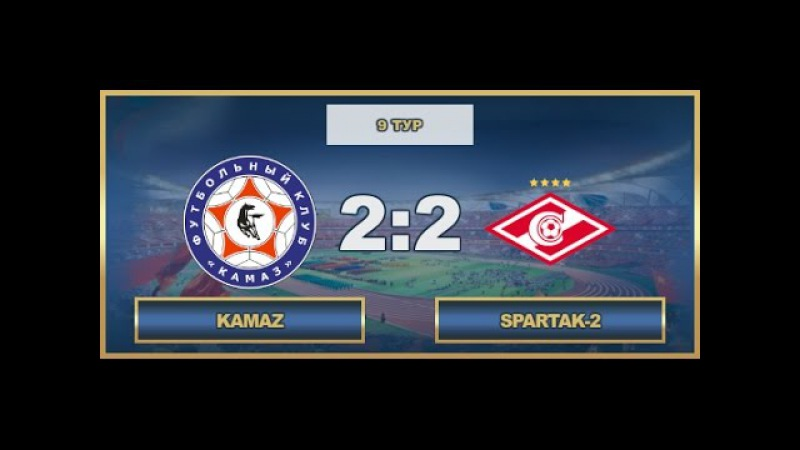 AFL17.Russian. National League. Day 9. KAMAZ - Spartak-2