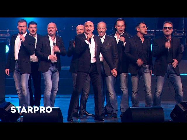 Хор Турецкого - С тобой и навсегда. Юбилейный концерт Дениса Майданова в Кремле «Полжизни в пути»