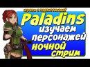 Ночные забавы в Paladins - Играем катки с подписчиками - ночной стрим - изучаем персон...