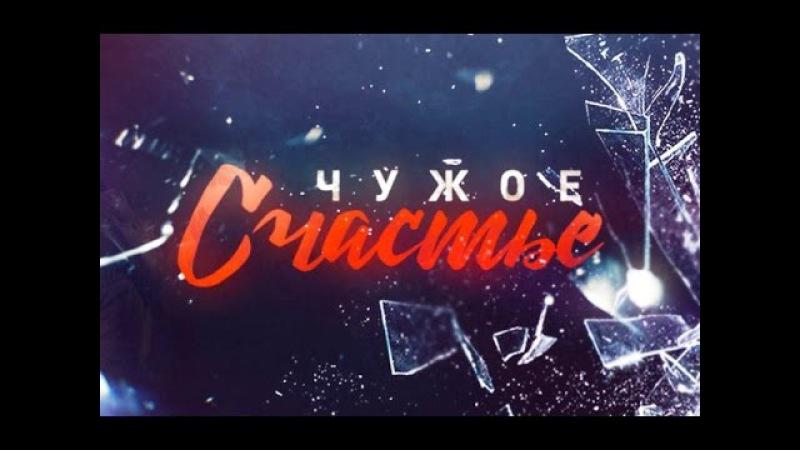 Чужое счастье 1 4 серии 2017 Мелодрама @ Русские сериалы