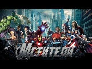Marvel «Мстители» - трейлер (В стиле Мстители: Общий сбор / Команда: Мстители)