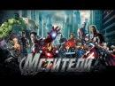 Marvel Мстители трейлер В стиле Мстители Общий сбор Команда Мстители