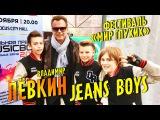 Live Владимир Лёвкин &amp Jeans Boys - Детство Фестиваль