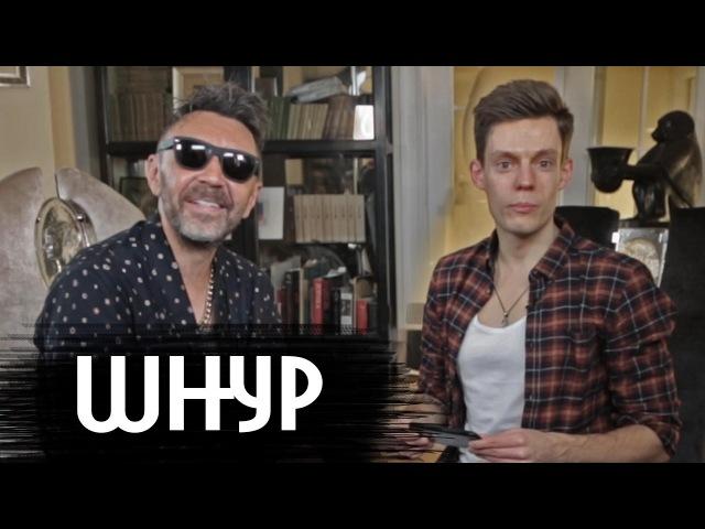 Шнур об Алисе Познере и рэпе Интервью без цензуры