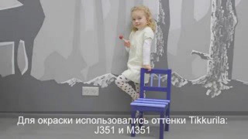 Как окрасить деревянную мебель своими руками. Тиккурила Хелми 30.