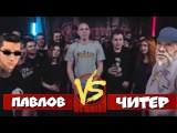 VERSUS BPM ПАВЛОВ VS ЧИТЕР! - АДМИН ПАТРУЛЬ GTA SAMP