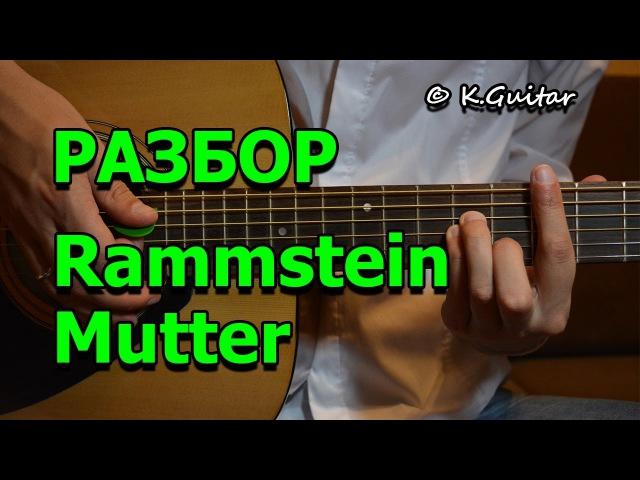 Как играть: Rammstein – Mutter. Разбор!