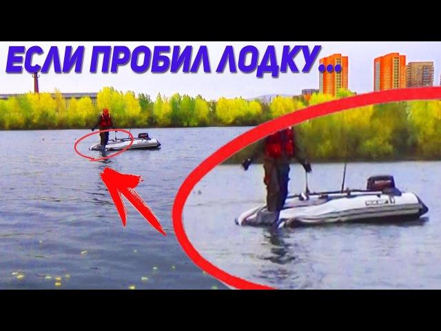 ОПАСНЫЙ КРАШ-ТЕСТ лодки ПВХ. НЕ ПОВТОРЯТЬ! Пробил баллон...(имитация)