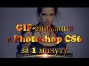 PS CS6 - Как сделать гифку из видео в Фотошопе за 1 минуту