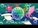 ПОДВОДНЫЙ МИР Учим животных для детей Видео на русском