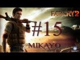 Far Cry 2 [15]