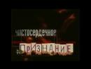 """Заставка программы """"Чистосердечное признание"""" (НТВ, 1997-2004)"""