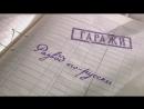 Гаражи. Развод по-русски 2 серия, 2010 12