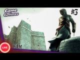 Assassins Creed #3