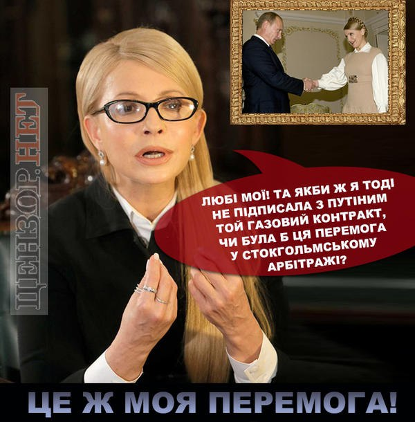 """Тимошенко о визовом режиме с РФ: """"Если через две недели вынесут вопрос в сессионный зал, мы поддержим"""" - Цензор.НЕТ 3080"""