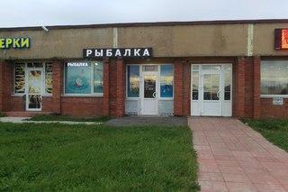 рыболовные магазины возле метро пролетарская