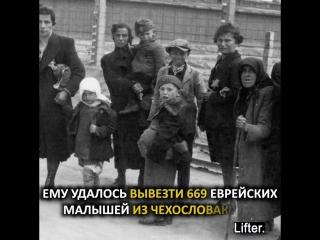Николас Уинтон спас 669 детей во время Холокоста.