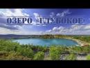 "Озеро ""Глубокое"", Пермский край | Сезон 2017 | Edit by Denis Shumkov"