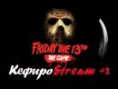 Friday the 13th The Game 👹👹👹летний лагерь или как🤔 выжить 2/2 👹👹👹18жирный Плюс ㋛