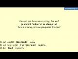 Английский по песням- No doubt - Dont speak (текст, перевод, транскрипция, lyrics)