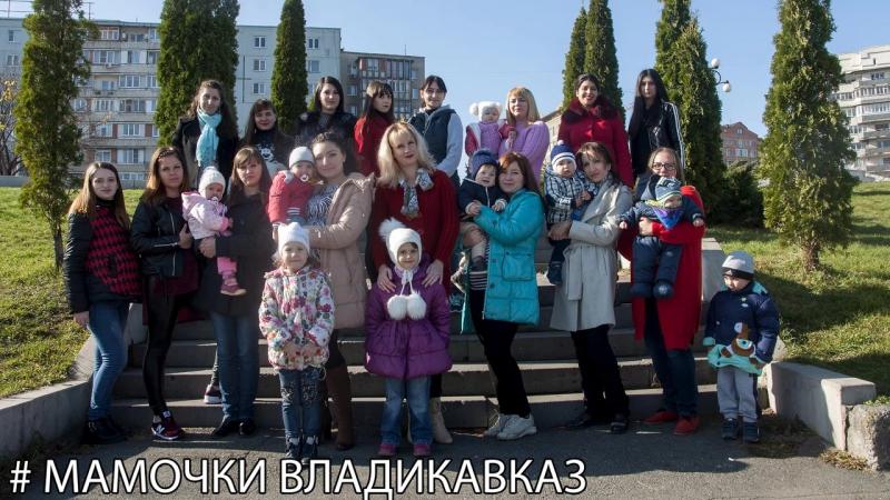 Мамочки Владикавказ