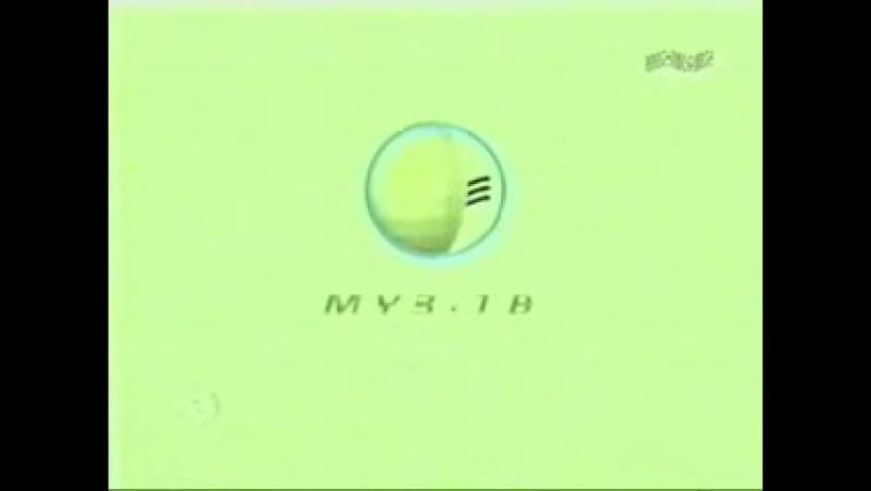 (staroetv.su) Межпрограммная заставка (Муз-ТВ, 2000-2001) Зелёная