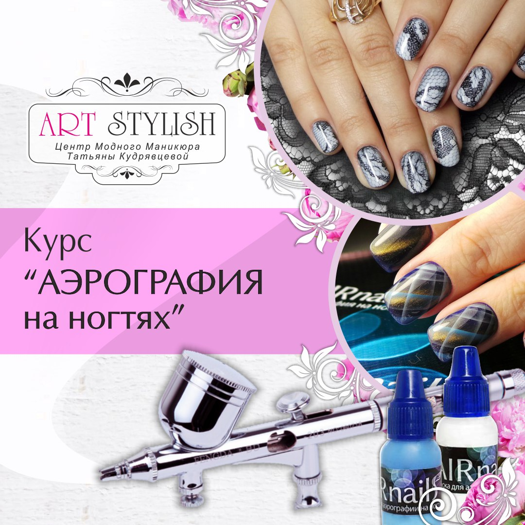 "Афиша Омск Курс дизайна ""Аэрография на ногтях"" г. Омск"