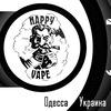 Электронные сигареты|HAPPY VAPE|Украина.Одесса.
