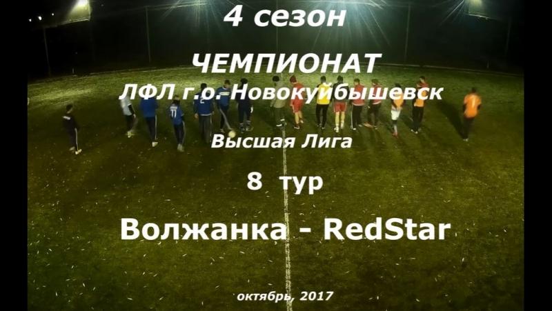 4 сезон Высшая 13 тур Волжанка - RedStar