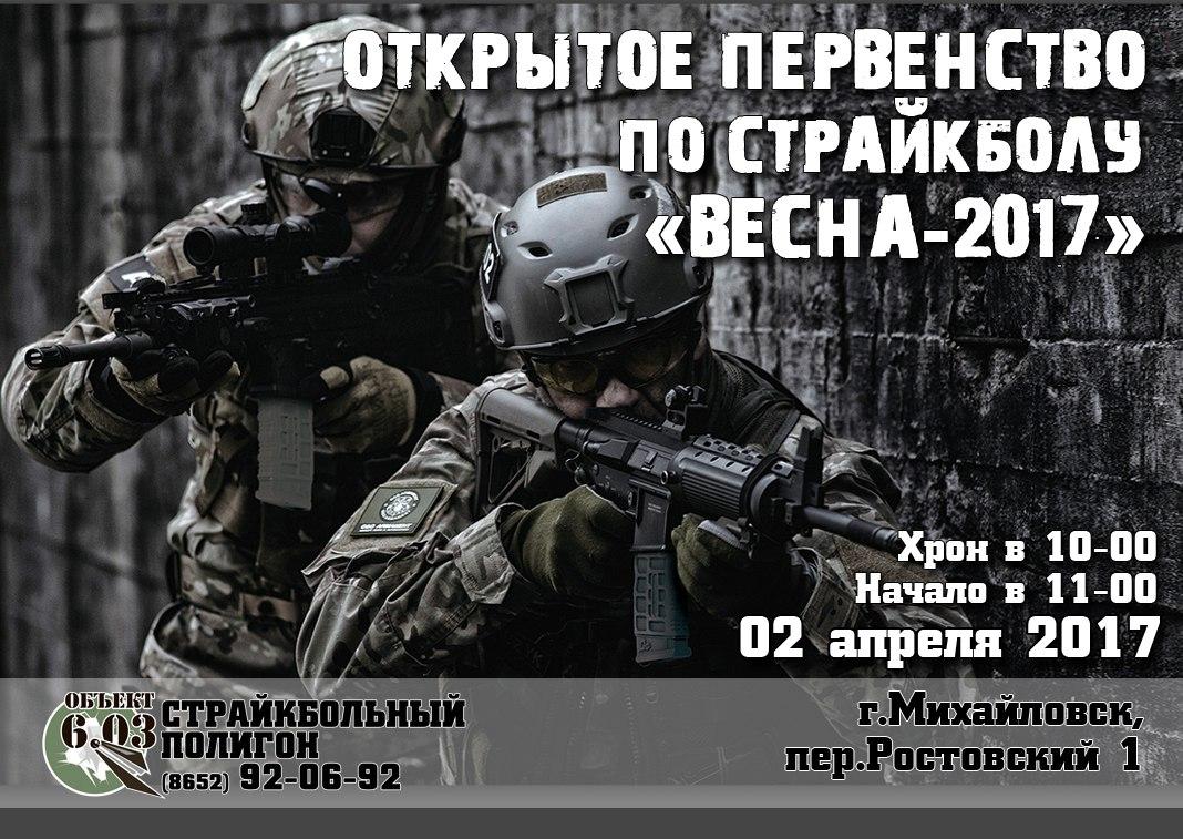 """Открытое первенство по страйкболу от """"Калибр 6.03"""""""