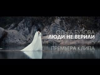 Ольга Бузова - Люди не верили (Премьера клипа HD)