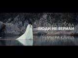 Ольга Бузова - Люди не верили | Хит 2017