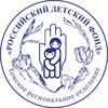 Российский детский фонд в Томске