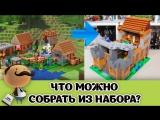LEGO Minecraft -самоделка из набора 21128 Деревня