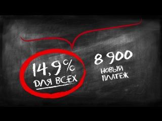 Владимир Верхошинский объясняет, как меньше платить по кредиту.