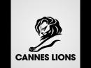 Каннские львы. 2008 год.