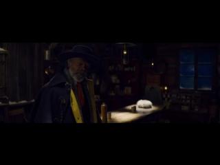 Фрагмент из фильма омерзительная восьмерка