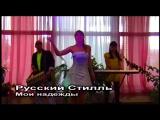 диско-группа Русский СтиЛЛь_ Мои надежды