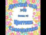 Цветики-Семицветики ДетСад 59 Выпуск 2017