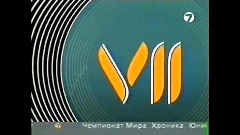 Заставки 7 новостей (7ТВ, 01.09.2005-31.08.2006) Перед новостями
