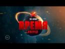 Анна Шатилова приглашает тебя посмотреть Чернобыль. Зона отчуждения на ТВ-3